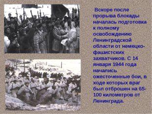 Вскоре после прорыва блокады началась подготовка к полному освобождению Лени