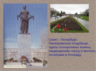 Санкт - Петербург. Пискарёвское кладбище. Здесь похоронены воины, защищавшие