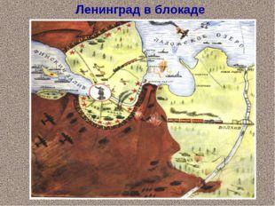 Ленинград в блокаде