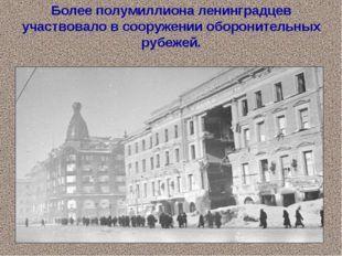 Более полумиллиона ленинградцев участвовало в сооружении оборонительных рубеж