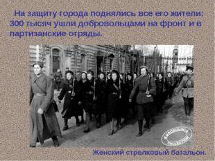 На защиту города поднялись все его жители: 300 тысяч ушли добровольцами на ф