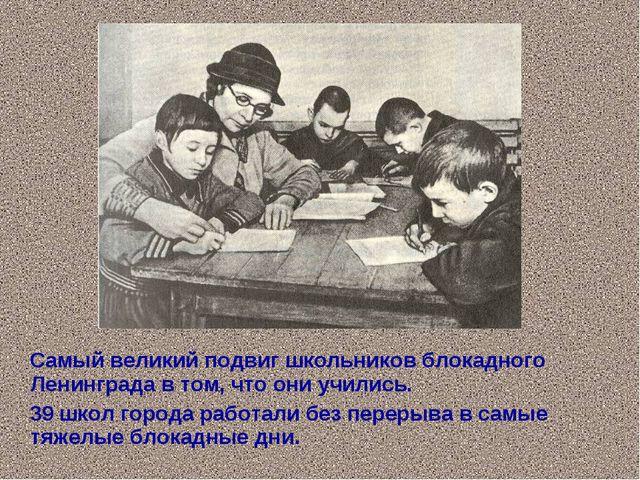 Самый великий подвиг школьников блокадного Ленинграда в том, что они учились...