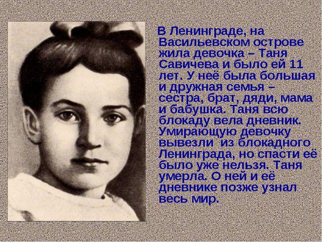 В Ленинграде, на Васильевском острове жила девочка – Таня Савичева и было ей...