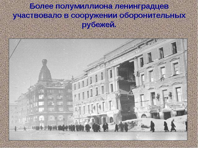 Более полумиллиона ленинградцев участвовало в сооружении оборонительных рубеж...