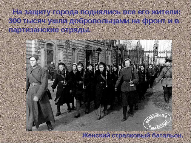 На защиту города поднялись все его жители: 300 тысяч ушли добровольцами на ф...