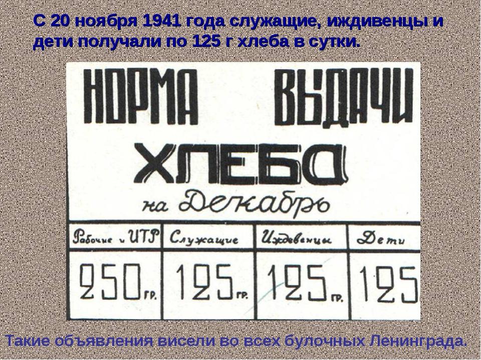 Такие объявления висели во всех булочных Ленинграда. С 20 ноября 1941 года сл...