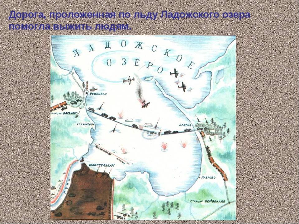 Дорога, проложенная по льду Ладожского озера помогла выжить людям.
