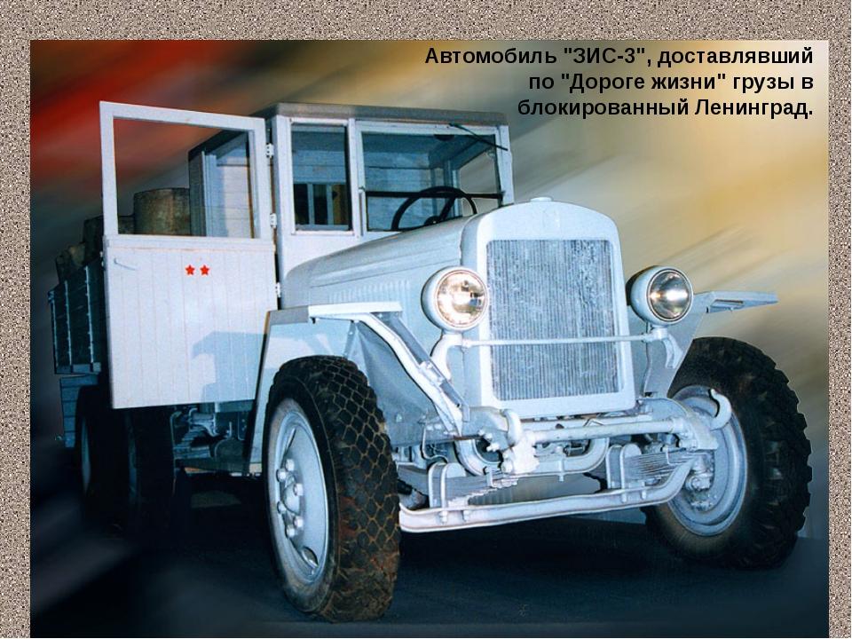 """Автомобиль """"ЗИС-3"""", доставлявший по """"Дороге жизни"""" грузы в блокированный Лени..."""
