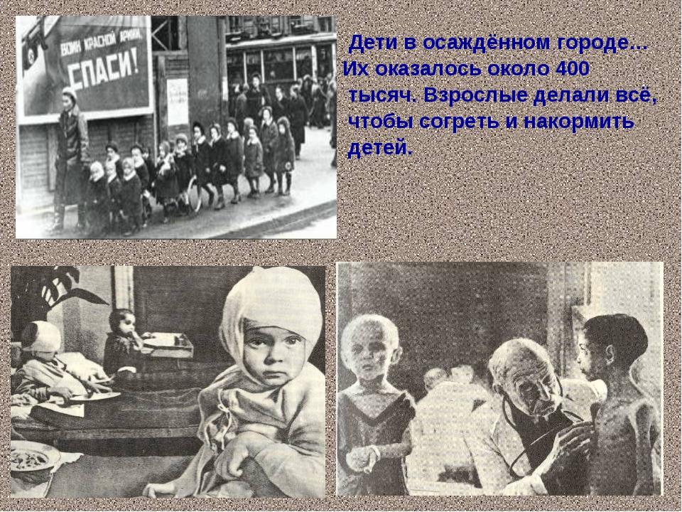 Дети в осаждённом городе… Их оказалось около 400 тысяч. Взрослые делали всё,...