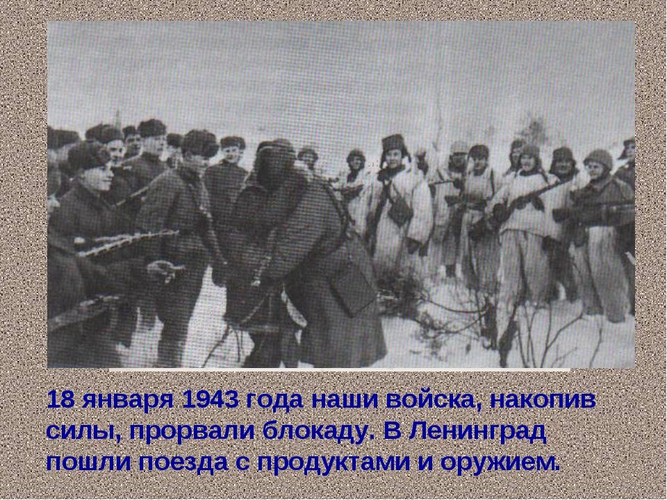 18 января 1943 года наши войска, накопив силы, прорвали блокаду. В Ленинград...