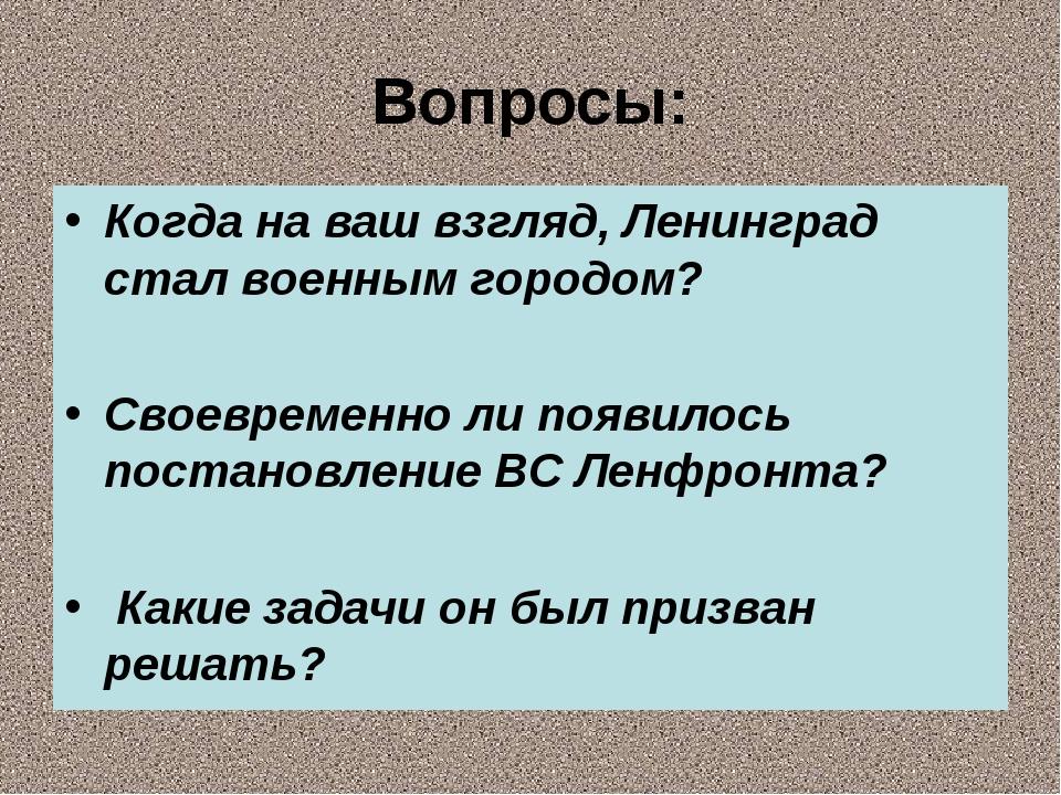 Вопросы: Когда на ваш взгляд, Ленинград стал военным городом? Своевременно ли...