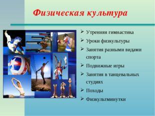Физическая культура Утренняя гимнастика Уроки физкультуры Занятия разными вид