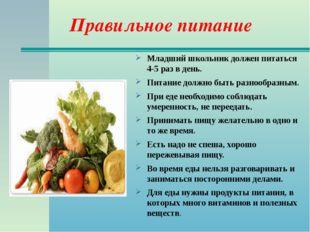 Правильное питание Младший школьник должен питаться 4-5 раз в день. Питание д