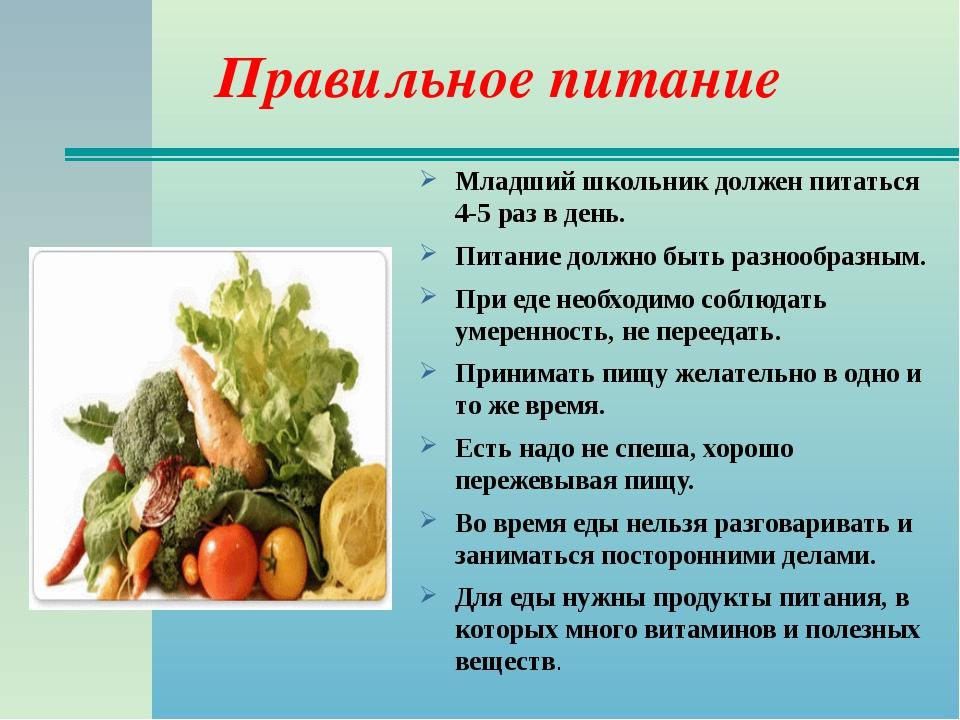 Правильное питание Младший школьник должен питаться 4-5 раз в день. Питание д...