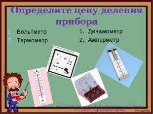Определите цену деления прибора Вольтметр Термометр Динамометр Амперметр КГОБ