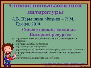 Список использованной литературы А.В. Перышкин, Физика – 7; М. Дрофа, 2014 Сп