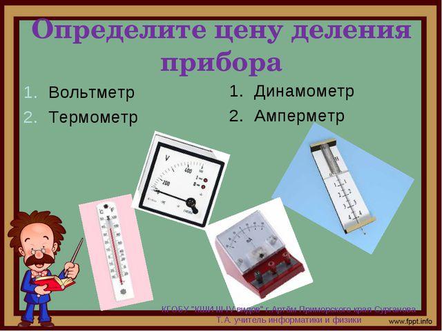 Определите цену деления прибора Вольтметр Термометр Динамометр Амперметр КГОБ...