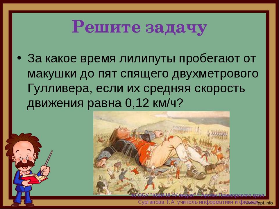 Решите задачу За какое время лилипуты пробегают от макушки до пят спящего дву...