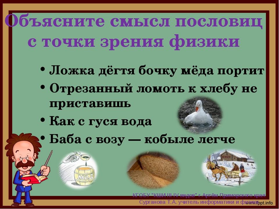 Объясните смысл пословиц с точки зрения физики Ложка дёгтя бочку мёда портит...