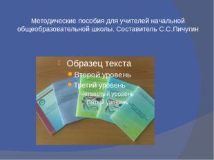 Методические пособия для учителей начальной общеобразовательной школы. Состав