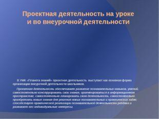 Проектная деятельность на уроке и во внеурочной деятельности В УМК «Планета з