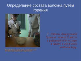 Определение состава волокна путём горения Образец №4 «Шерстяные пряжи с приме