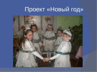 Проект «Новый год»
