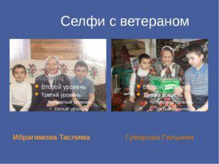 Селфи с ветераном Ибрагимова Таслима Гумерова Гильмия