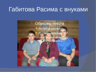 Габитова Расима с внуками