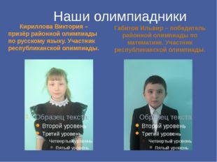 Наши олимпиадники Кириллова Виктория – призёр районной олимпиады по русскому