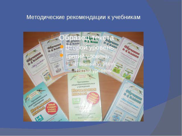 Методические рекомендации к учебникам