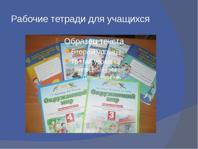 Рабочие тетради для учащихся