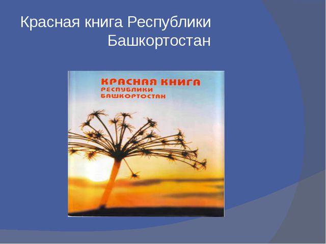 Красная книга Республики Башкортостан