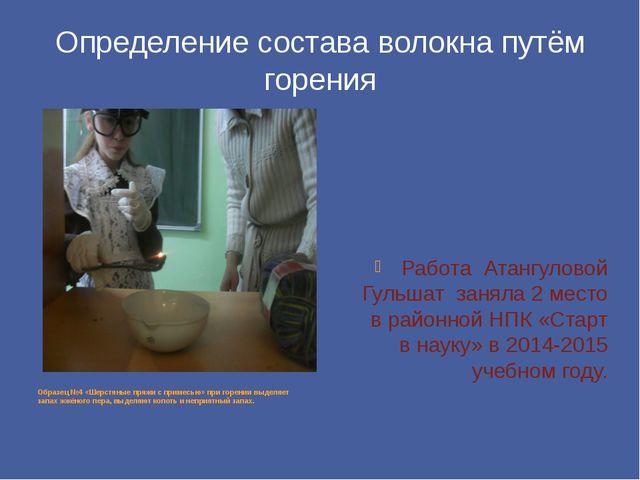 Определение состава волокна путём горения Образец №4 «Шерстяные пряжи с приме...