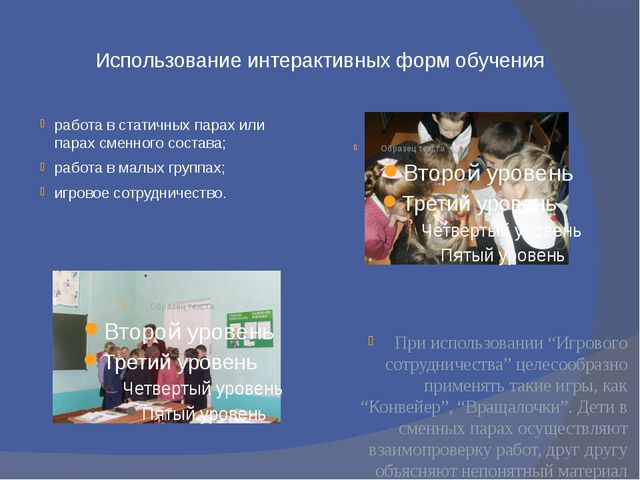 Использование интерактивных форм обучения работа в статичных парах или парах...