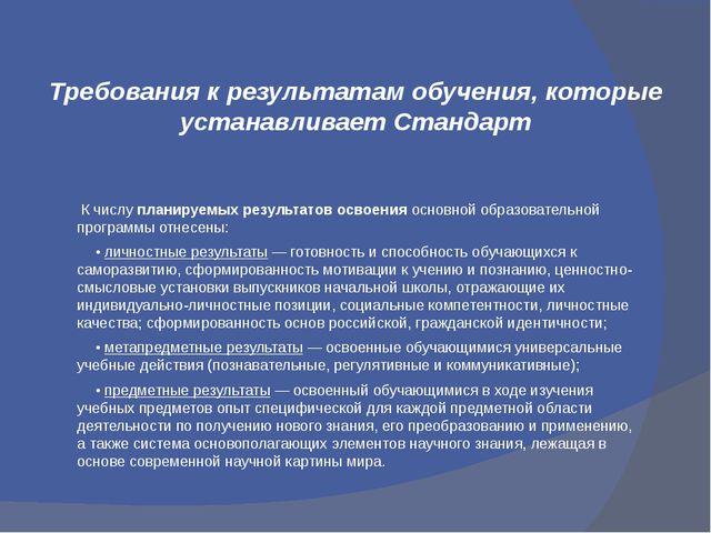 Требования к результатам обучения, которые устанавливает Стандарт К числу пла...