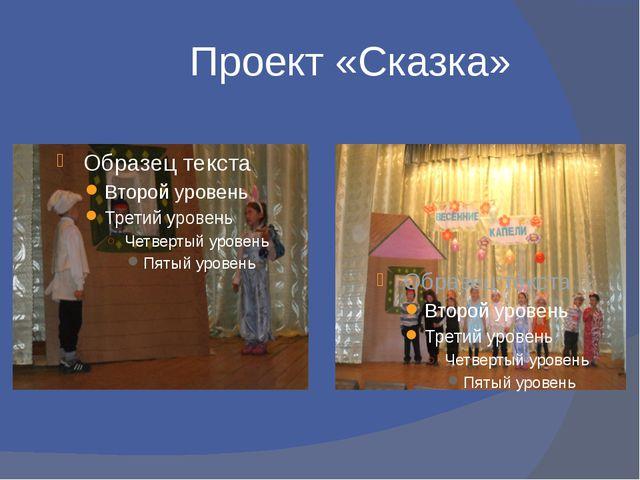 Проект «Сказка»
