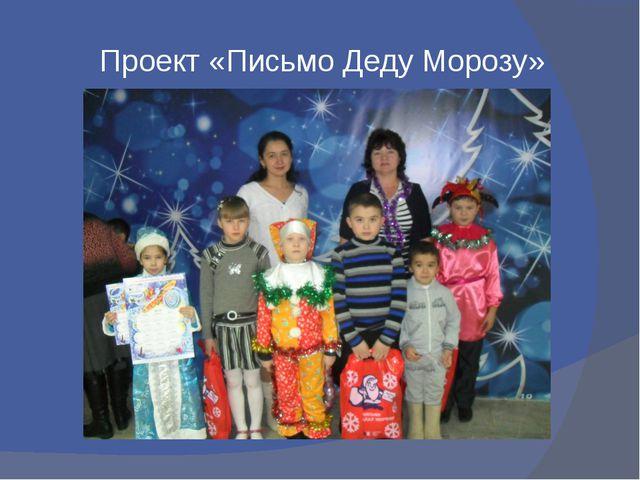 Проект «Письмо Деду Морозу»