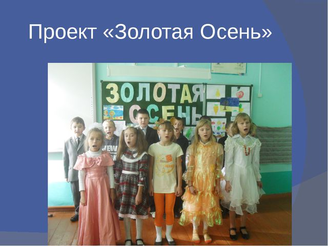 Проект «Золотая Осень»