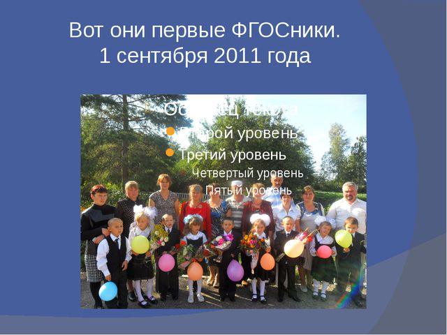 Вот они первые ФГОСники. 1 сентября 2011 года