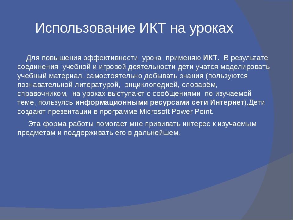 Использование ИКТ на уроках Для повышения эффективности урока применяю ИКТ. В...