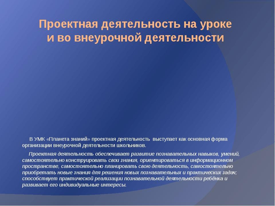 Проектная деятельность на уроке и во внеурочной деятельности В УМК «Планета з...