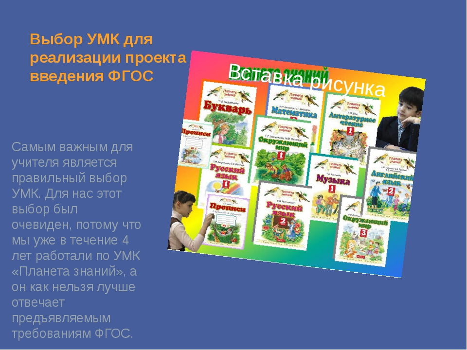 Выбор УМК для реализации проекта введения ФГОС Самым важным для учителя являе...