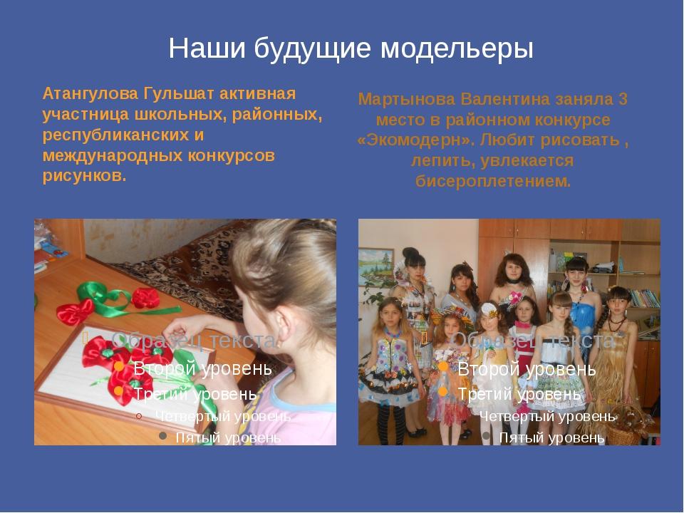 Наши будущие модельеры Атангулова Гульшат активная участница школьных, район...