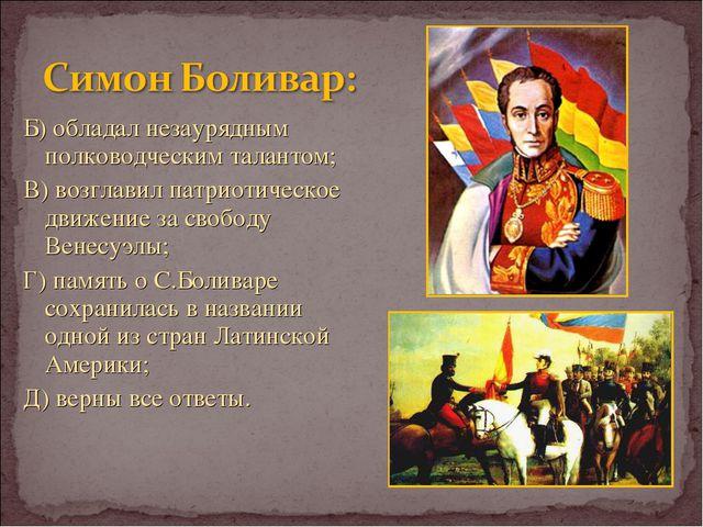 Б) обладал незаурядным полководческим талантом; В) возглавил патриотическое д...