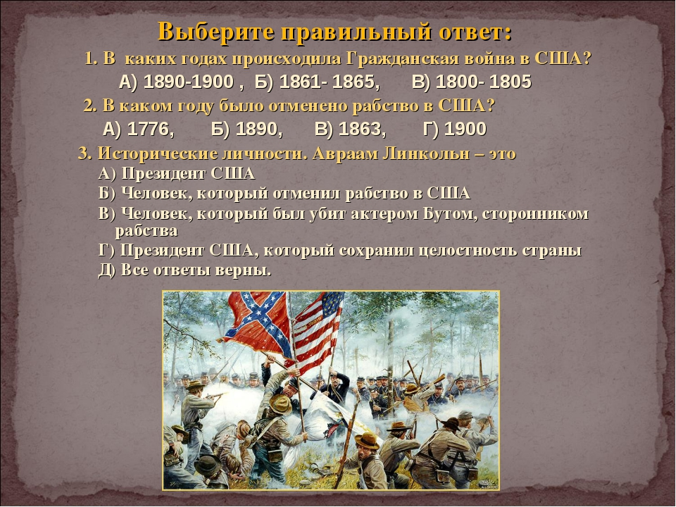 Выберите правильный ответ: 1. В каких годах происходила Гражданская война в С...