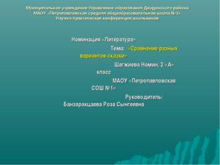 Муниципальное учреждение Управление образования Джидинского района МАОУ «Петр