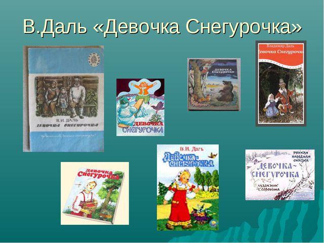 В.Даль «Девочка Снегурочка»