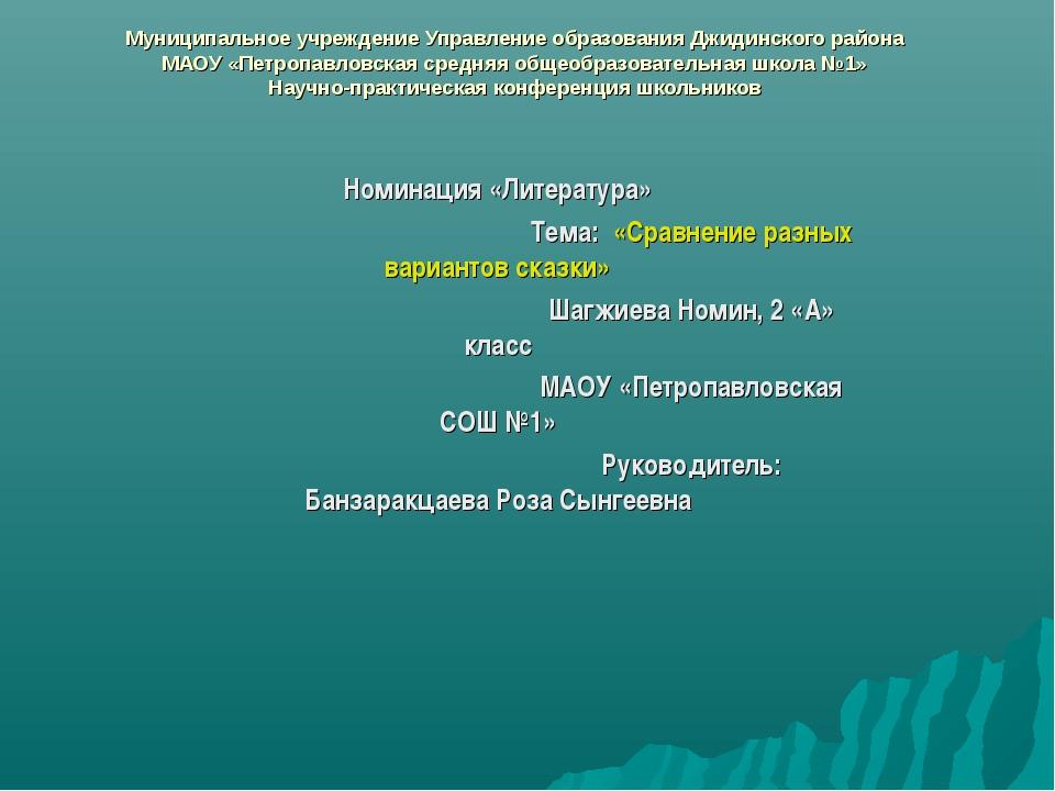 Муниципальное учреждение Управление образования Джидинского района МАОУ «Петр...
