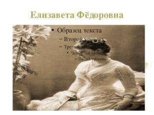 Елизавета Фёдоровна